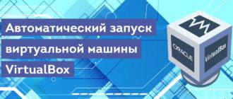 avtomaticheskiy-zapusk-virtualnoy-mashiny-virtualbox