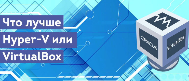 hyper-v-ili-virtualbox