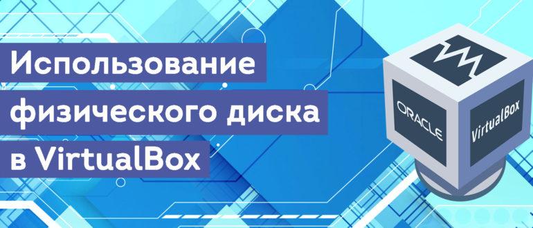 ispolzovanie-fizicheskogo-diska-v-virtualbox
