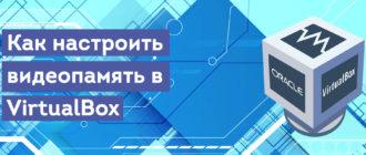kak-nastroit-videopamyat-v-virtualbox