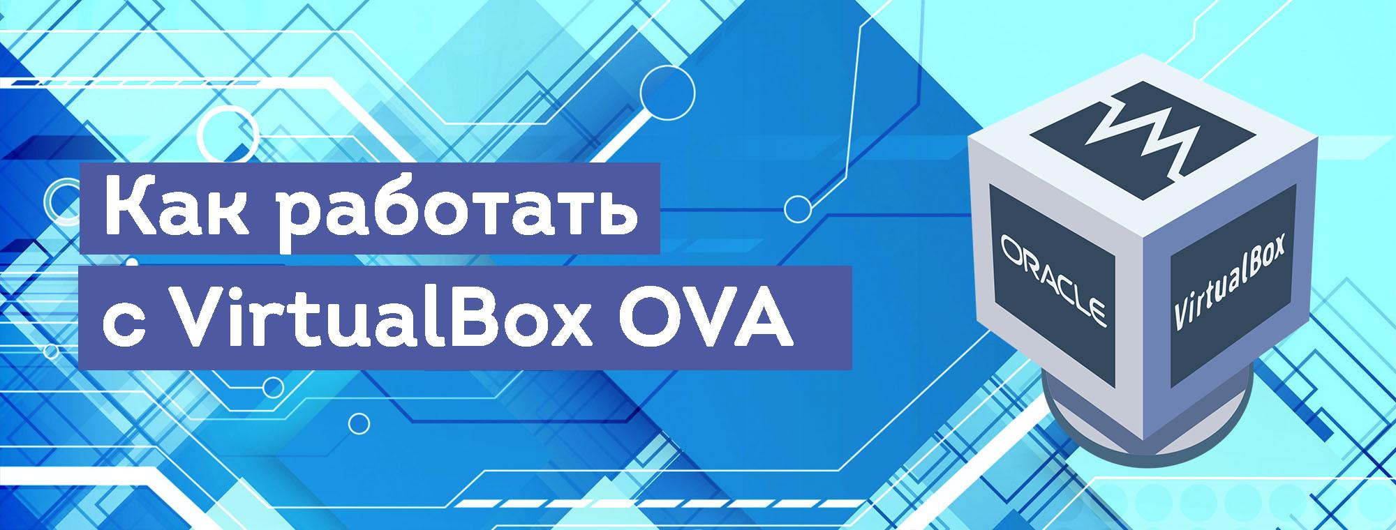 kak-rabotat-s-virtualbox-ova