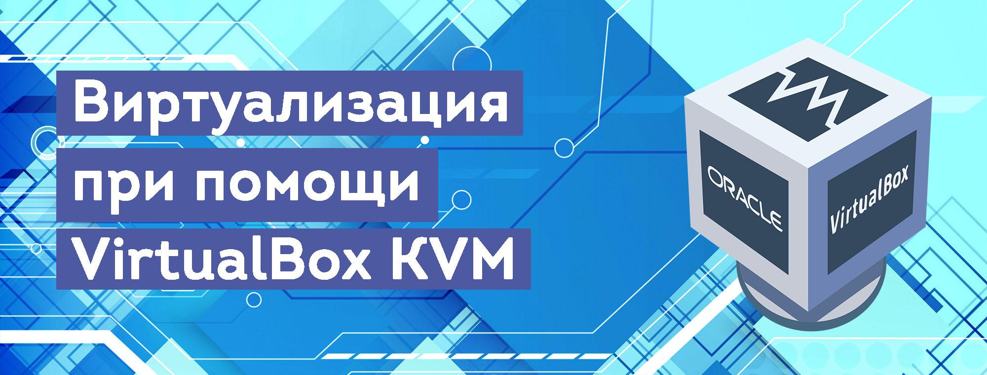 virtualizatsiya-pri-pomoschi-virtualbox-kvm